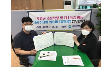 무안군, 초등학생·저소득층 아동 치과 의료비 지원 협약 체결