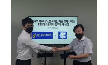 라이브 파트너스, 에듀블록과  블록체인 신사업 가속화 위한 업무협약·계약 체결