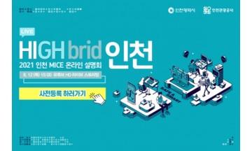 인천 MICE 온라인 설명회 개최