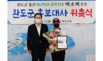 완도군 홍보대사 이소미 프로, KLPGA 투어 2승 달성