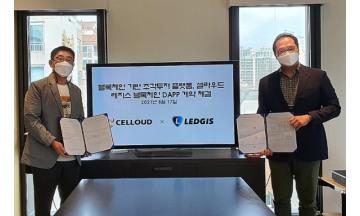 조각투자 플랫폼 셀라우드, 블록체인 메인넷 '레지스' DApp 계약 체결
