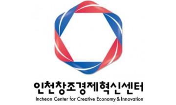 인천창조경제혁신센터, '인천지식재산 제4호 펀드'에 출자