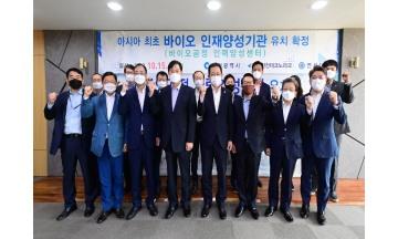 인천시, 바이오산업 선도하는 글로벌 전문 인력 양성 시동