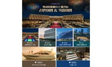 인천시‧인천관광공사, 신혼여행 럭셔리 호텔 패키지 상품 출시