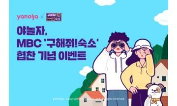야놀자, MBC '구해줘! 숙소' 협찬 기념 이벤트 진행