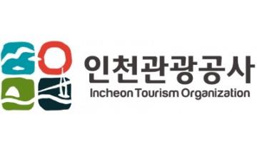 인천관광공사, 제12회 '인천 K-Pop 콘서트' 온라인 개최