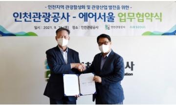 인천관광공사-에어서울, '인천 관광 활성화' 협약 체결
