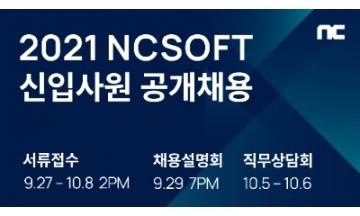 엔씨, 27일부터 '2021년 신입사원 공개채용' 시작…20개 부문 진행