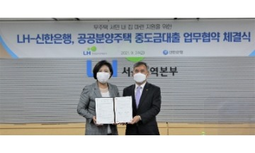 LH-신한은행, '공공분양 중도금 대출지원MOU' 체결