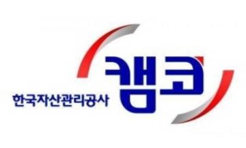 캠코, 국유부동산 116건 공개 대부…이달 27·28일 진행