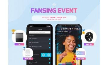 팬투, '팬싱 이벤트' 전 세계 케이팝 팬 위한 온라인 축제