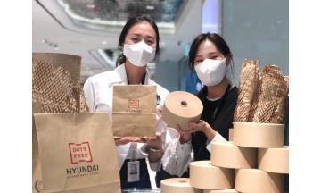 현대백화점면세점, 업계 첫 면세품 포장재 '종이'로 교체…친환경 경영 가속