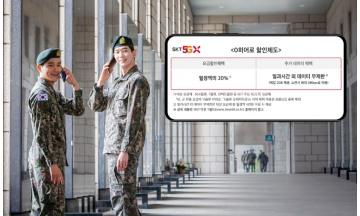 SK텔레콤, '0히어로 할인제도' 도입…현역 군장병 부담없이 데이터 사용