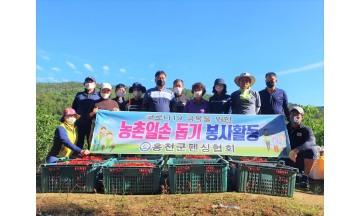 홍천군펜싱협회, 홍천 북방면서 농촌 봉사 활동 '구슬땀'